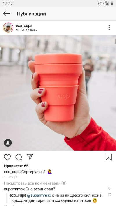 Складной стакан для кофе