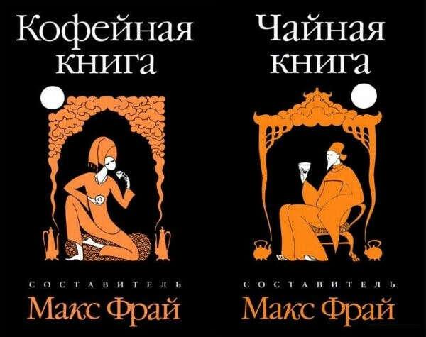 Макс Фрай Кофейная книга и Чайная книга