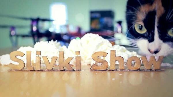 узнать поближе создателя в канала на YouTube SlivkiShow