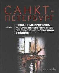 книжечку о Санкт-Петербурге