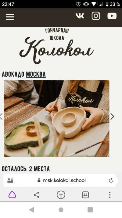 Мастер-класс с авокадо