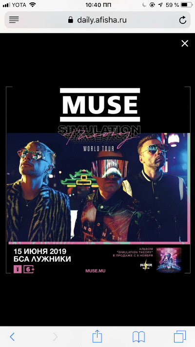 Билеты на концерт MUSE