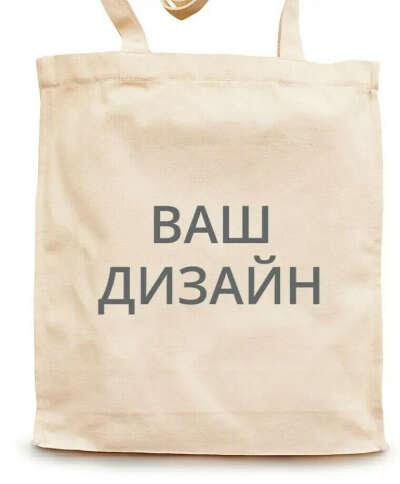 сумки-шопперы Ваш дизайн