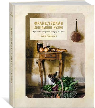 https://www.ozon.ru/product/frantsuzskaya-domashnyaya-kuhnya-syuzhety-i-retsepty-vinogradnogo-kraya-143629749/?from=share_android
