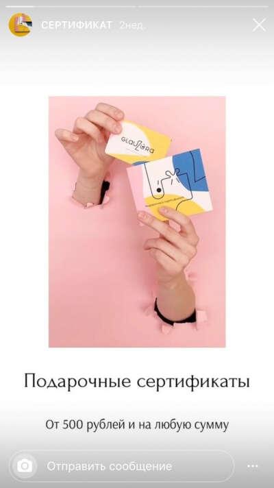 Подарочный сертификат в Glauzura