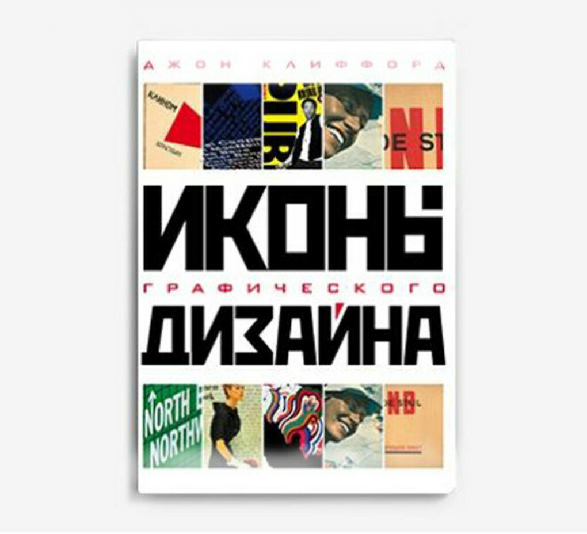 Клиффорд Д. Иконы графического дизайна