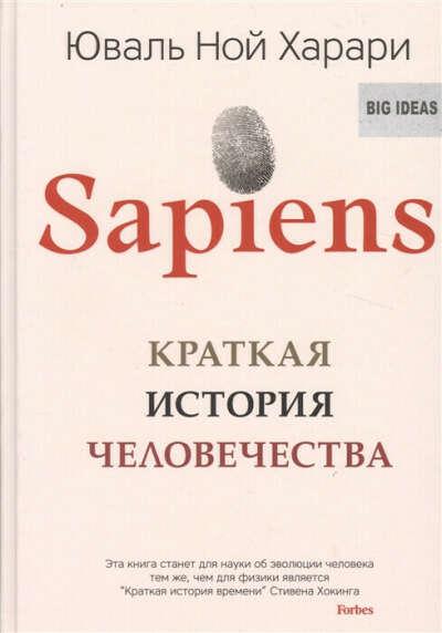 Книга «Краткая история человечества»