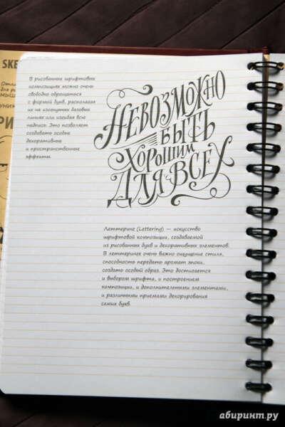 Скетчбук - Искусство простой каллиграфии