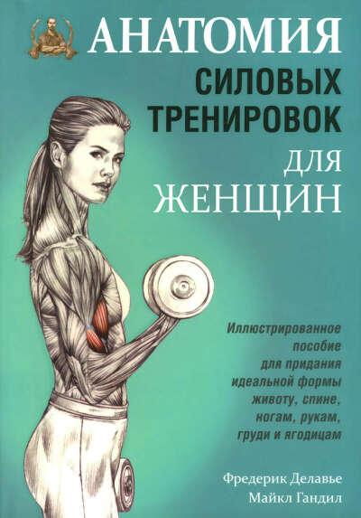 Анатомия силовых тренировок для женщин | Делавье Фредерик, Гандил Майкл