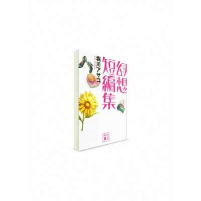 Сборник коротких фантастических рассказов // Асако Хорикава ー幻想短編集ー