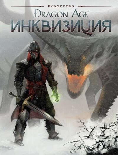 Артбук Dragon Age: Inquisition