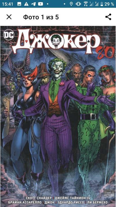 Джокер. 80 лет. Делюкс-издание