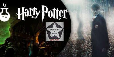 Квест комната Гарри поттер