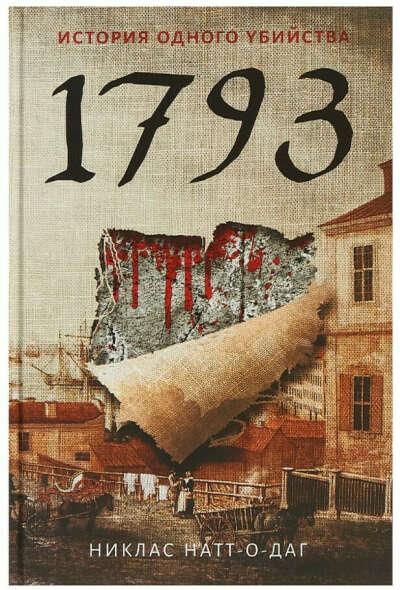 """Натт-о-Даг Никлас """"История одного убийства. 1793"""""""
