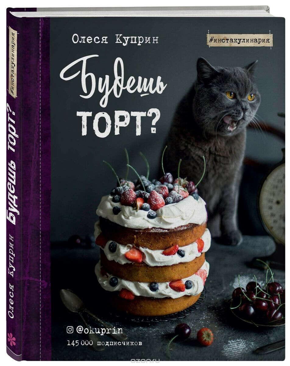 """Книга """" Будешь торт?"""" О. Куприн"""