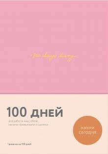 100 days diary. Ежедневник на 100 дней
