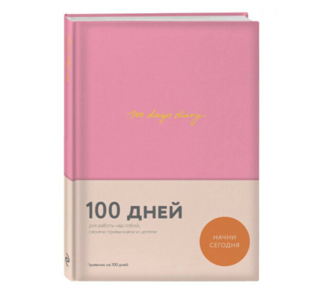 100 days diary.