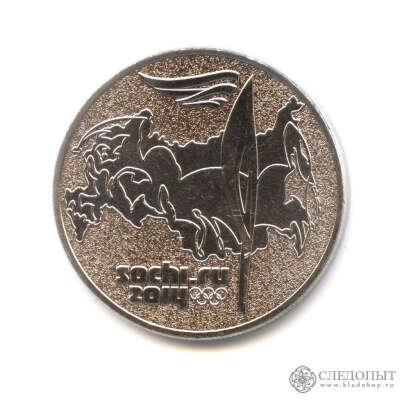 25 рублей 2014 Олимпиада Сочи 2014 Факел Олимпийский