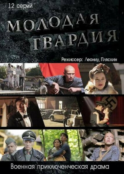 Посмотреть сериал Молодая гвардия