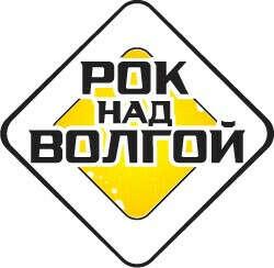 """На рок фестиваль """" Рок над Волгой """""""