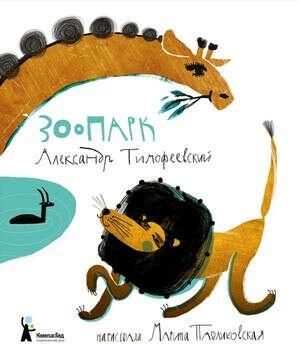Книга Зоопарк - Тимофеевский Александр