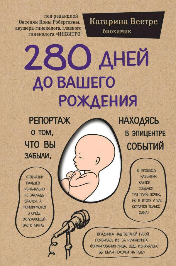 """Книга Катарина Вестре """"280 дней до вашего рождения"""""""