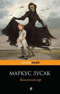 Книжный вор, Зусак М.