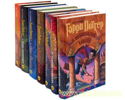 """Вся коллекция книг о Гарри Поттере (кроме 1 и с """"Проклятое дитя"""")"""