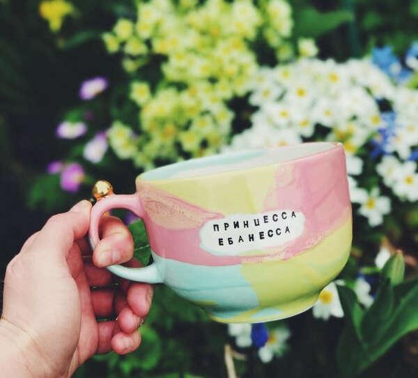 Чашка 600 мл Принцесса-ебанесса