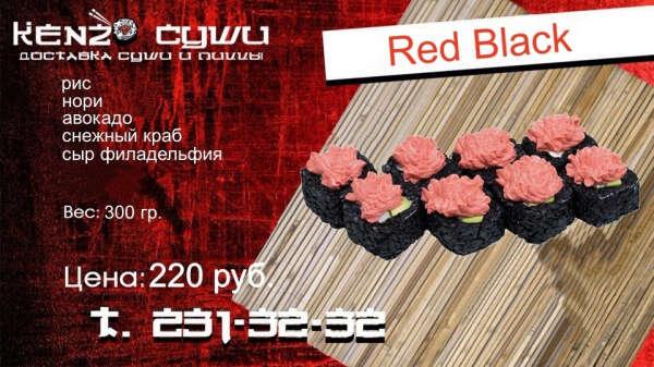 1 кг Red Black