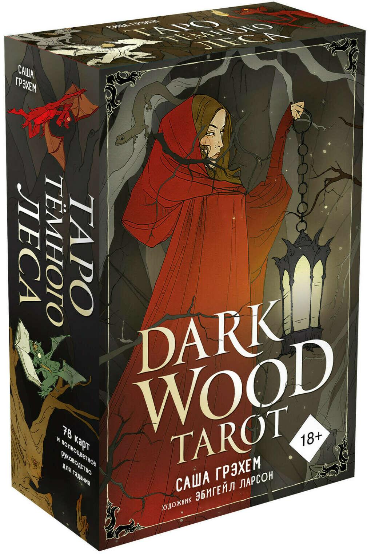 Саша Грэхем: Dark Wood Tarot. Таро Темного леса
