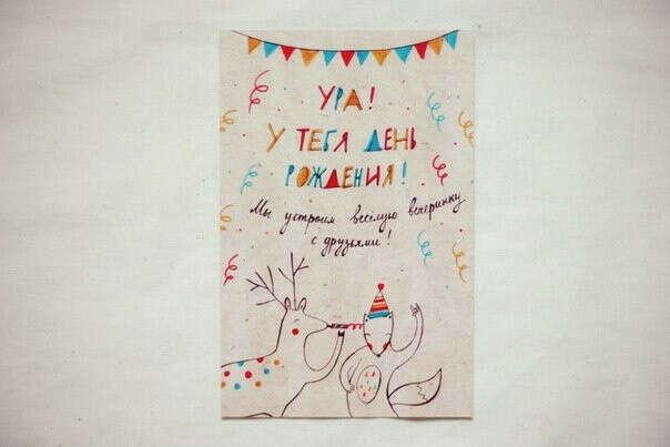 Милую открытку на День Рождения.