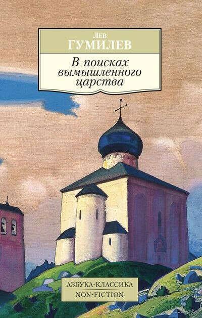 В поисках вымышленного царства (м) - на OZ.by