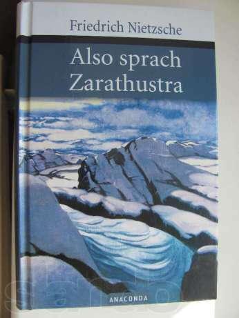 Прочитать Ницще в оригинале