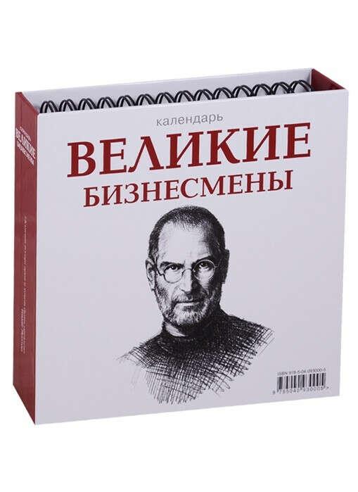 """Ежедневник """"Великие бизнесмены"""""""