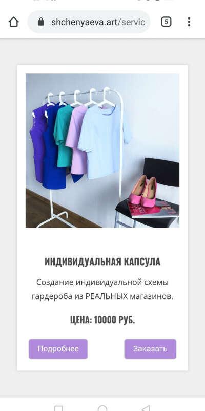 Индивидуальный подбор гардероба стилистом