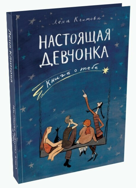 Лена Климова - Настоящая девчонка. Книга о тебе.