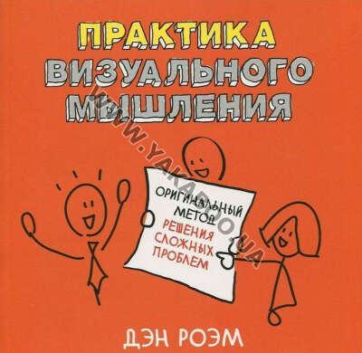 """Книга Дэн Роэм """"Практика визуального мышления. Оригинальный метод решения сложных проблем (2014)"""""""