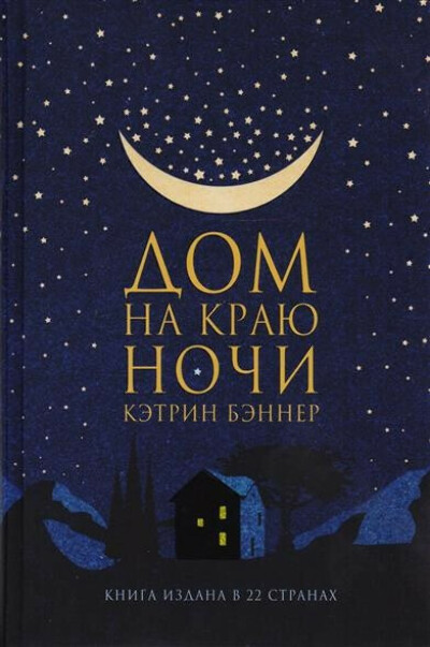 "Книга ""Дом на краю ночи"""