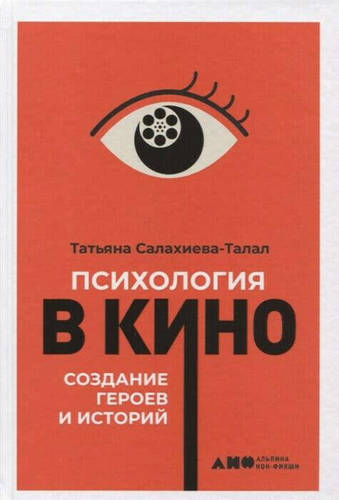 Психология в кино: Создание героев и историй