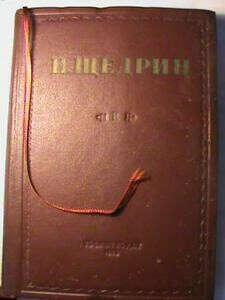 Салтыков-Щедрин. Избранные произведения в 7 томах. 1939-1949
