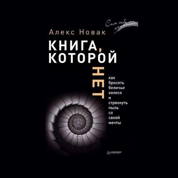 """Алекс Новак """"Книга, которой нет"""""""