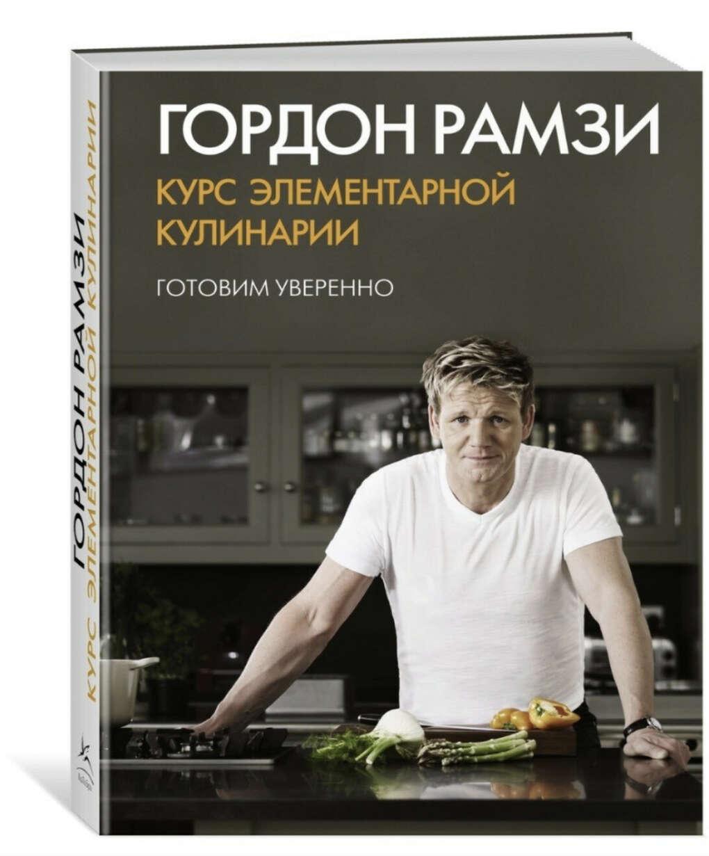 Рамзи Гордон Курс элементарной кулинарии. Готовим уверенно