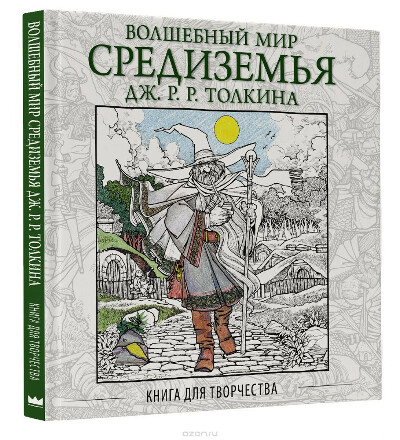 Волшебный мир Средиземья Дж.Р.Р. Толкина. Книга для творчества