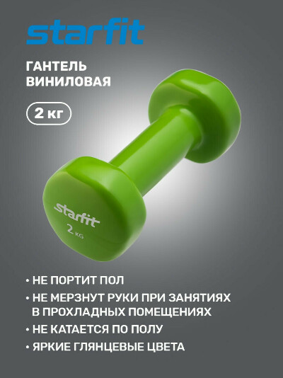 Гантель виниловая DB-101, 2 кг, Starfit 2шт