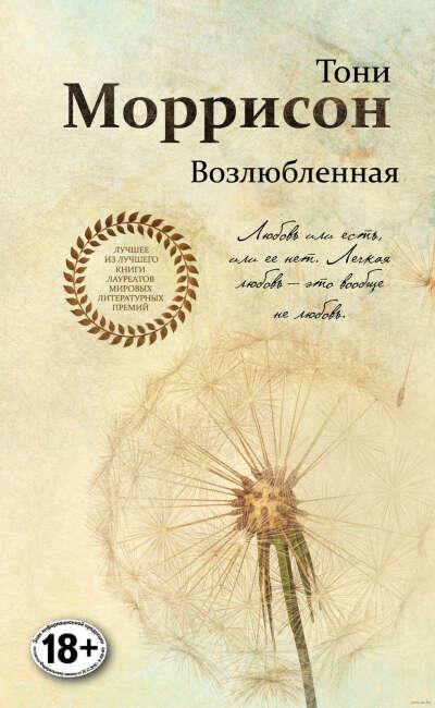 47. Возлюбленная (+18) - на OZ.by