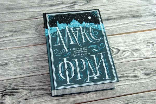 Макс Фрай: Все сказки старого Вильнюса. Продолжение