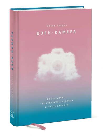 """Книга """"Дзен-камера. Шесть уроков творческого развития и осознанности"""""""