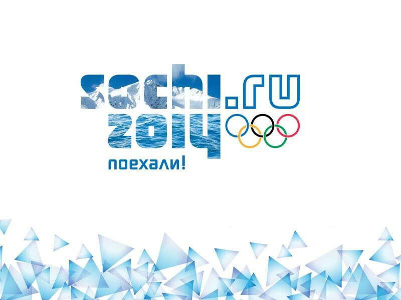 Поехать на Олимпиаду в Сочи