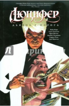 Майк Кэри: Люцифер. Книга 1. Дьявол у порога
